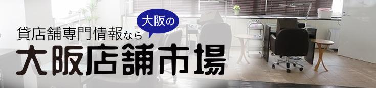 大阪店舗市場
