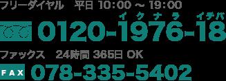 tel:0120-1976-18 fax:078-335-5402