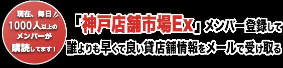 『神戸店舗市場Ex』メンバー登録して誰よりも早くて良い貸店舗情報をメールで受け取る