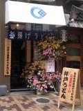 【三宮・元町・神戸★居抜き】釜揚げうどんの店でん