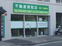 【三宮・元町・神戸】オフ開発