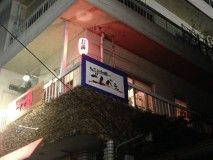 【芦屋市★駅前】お好み焼ごんべぇ
