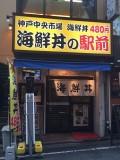 【三宮・元町・神戸★居抜き×駅前】海鮮丼の駅前 元町南店