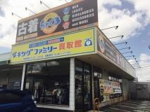 【三田市★ロードサイド】キングファミリー買取館三田店