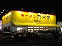 【三田市★ロードサイド×商業施設】来来亭 三田店