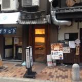 【三宮・元町・神戸|元町通★飲食店居抜き】立ち飲み向け!