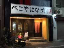 【三宮・元町・神戸|神戸駅★居抜き】べこやはな丸