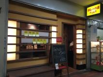 【三宮・元町・神戸(センタープラザ)|三宮駅★商業施設】カレーの店 ぷりずむ