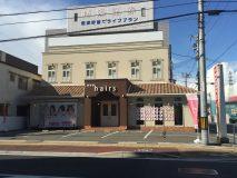 【姫路市飾磨区|飾磨駅★ロードサイド】hairs 姫路飾磨店
