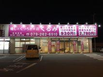 【姫路市|御着駅★商業施設】癒しとくつろぎの店 くるみ