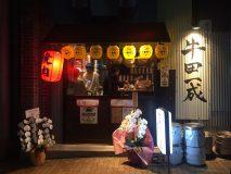 【三宮・元町・神戸|元町駅★駅前】牛田一成