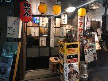 【三宮・元町・神戸|元町駅】串かつ屋 みなとや