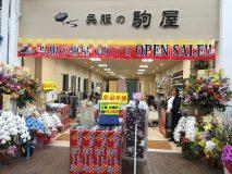 【三宮・元町・神戸 | 元町商店街】呉服の駒屋
