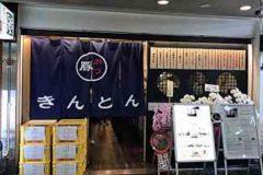 【三宮・元町・神戸|さんプラザ】きんとん神戸店