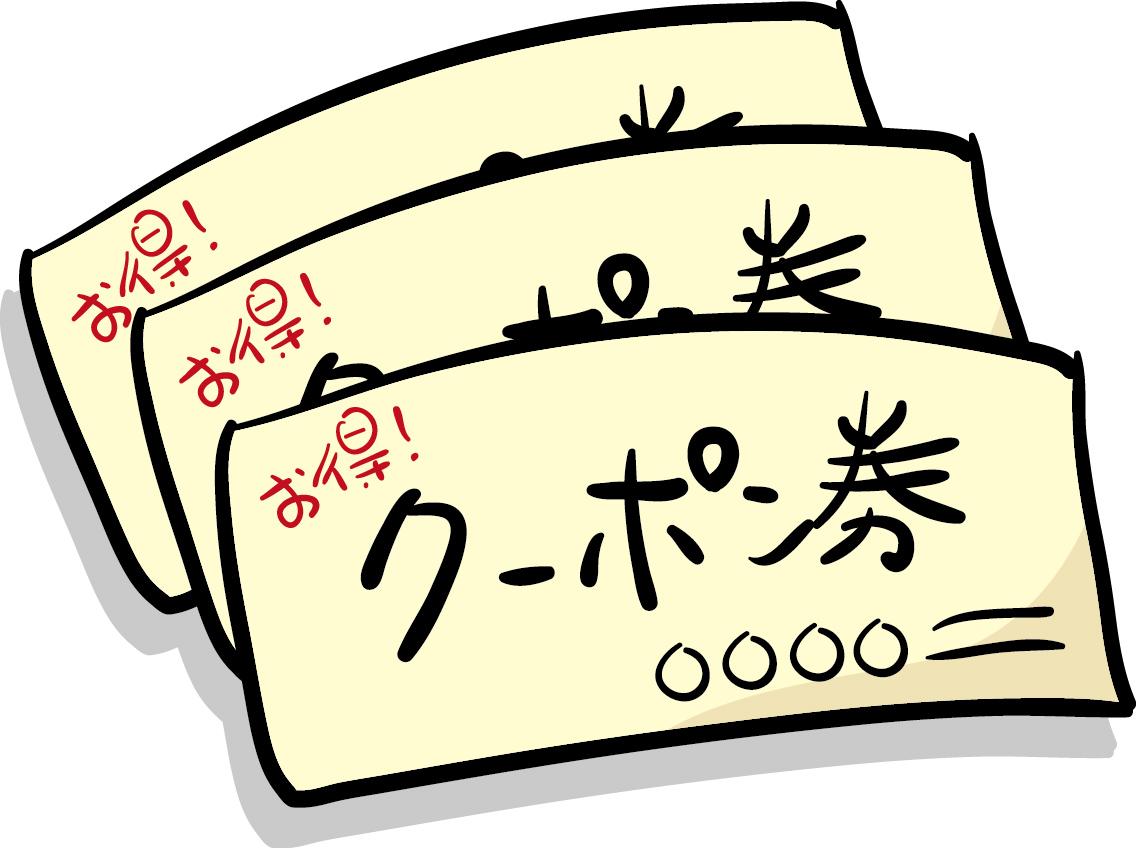 質の高い割引券を作るコツ!! 4つのポイントを意識しましょう!!