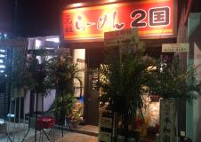 【三宮・元町・神戸|元町駅】ラーメン2国
