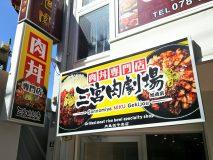 【三宮・元町・神戸|三宮】肉丼専門店 三宮肉劇場