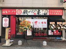 【西宮市】博多ラーメン 銭屋