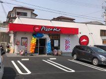 【神戸市北区|西鈴蘭台】ピザハット 鈴蘭台鳴子店