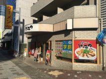 【神戸|六甲道・新在家】博多げんこつラーメン