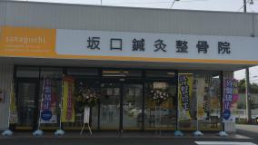 【姫路|花田】坂口鍼灸整骨院