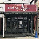 【居抜き情報配信from大阪高槻】高槻本通りに面する炭火焼バル居抜き(22坪)