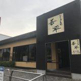 【商談解除】今ならフィットネス向け?-三木青山ローカル商業エリアの戸建店舗