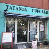 西宮夙川の国道2号線沿いカフェケーキ店が閉店