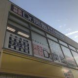 【神戸灘】山手幹線沿い。現在、大手学習塾営業中。