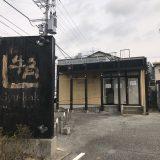 【ロードサイド】元焼肉・しゃぶしゃぶチェーン店の居抜(造作譲渡無し)60席。