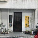 【神戸東灘】4月中のエントリーで総額100万以下で飲食店開業できます!