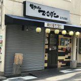 【値下げ!】神戸灘、水道筋商店街出て少しの好立地 串カツ居酒屋の居抜き