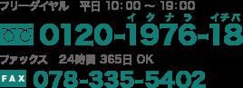 フリーダイヤル:0120-1976-18,FAX:078-335-5402