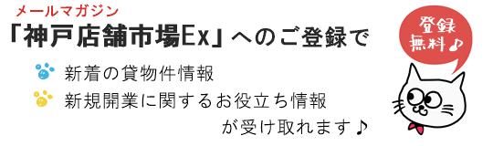 『神戸店舗市場Ex』メンバー登録して貸物件情報や新規開業の際に役に立つ情報を受け取る