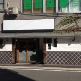 御影甲陽ビル養老乃瀧貸店舗