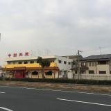 【加古郡播磨町明姫幹線】ロードサイド型中華料理居抜き貸店舗