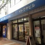 【三宮・元町・神戸】元町駅すぐ鯉川筋1階貸店舗