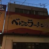 【神戸市灘区】六甲道国道2号線沿いラーメン店居抜き貸店舗