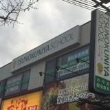 【神戸市垂水区|舞子坂★ロードサイド】動画有!飲食可!元学習塾オフィス内装残物件