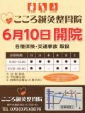 【神戸市西区|伊川谷】こころ鍼灸整骨院