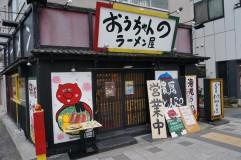 【西宮市|甲子園口★居抜き】おうちゃんのラーメン屋
