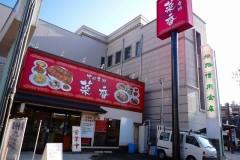 【加古川市★居抜き】中国食坊 菜香
