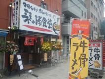 【西宮市|夙川★居抜き】牛骨ラーメン・鳥取の旨いもん 琴の浦食堂