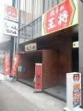 【三宮・元町・神戸★居抜き】餃子の王将 三宮旭通店