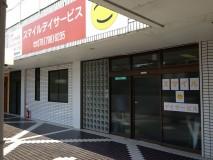 【神戸市垂水区|舞子】スマイルデイサービス(老人デイサービス)