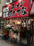 【伊丹市★駅前×居抜き】横濱家系ラーメン ゑびす家