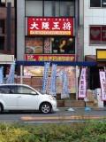 【三宮・元町・神戸★駅前】大阪王将 JR元町駅前店