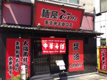 【西宮市|甲子園口★居抜き】麺屋7.5Hz 西宮甲子園口店