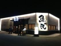 【三木市|志染★ロードサイド×駅前】魚民 志染西口駅前店
