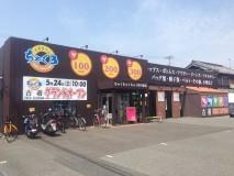 【神戸市西区★ロードサイド】ちゃくちゃくちゃく伊川谷店